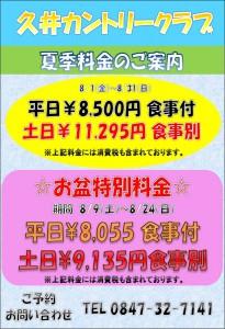2014summer_price