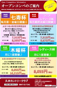 2015open_compe_01