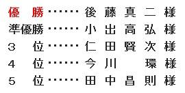 20151003_doyo_yamahara_name