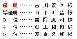 20150809_kyujuhai_kin