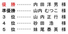 平成 28年7月27日(水) シニア・レディース杯