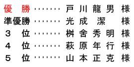 平成 28年9月14日(水) 久寿杯 銀組