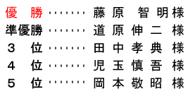 平成 28年9月17日(土) 土曜杯 山本コーポレーション杯