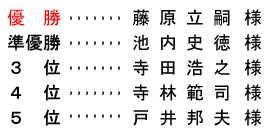 平成 28年10月8日(土)  土曜杯『唐川木材工業㈱杯』
