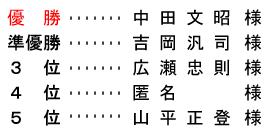 平成 28年10月16日(日) 久寿杯 金組