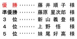 平成 29年1月2日(月) 初夢杯 年齢別 C組