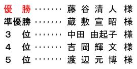 平成 29年2月19日(日) 月例杯 B組